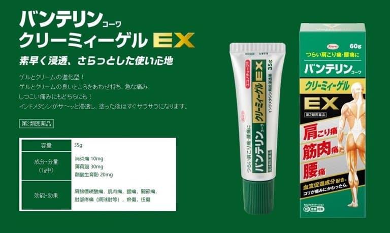 Bao bì thuốc chữa viêm đa khớp của Nhật Vantelin Kowa Creamy Gel EX